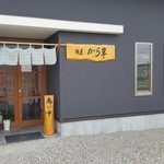 麺屋 から草 - 「麺屋 から草」入口(2019年5月15日)