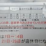 麺屋 から草 - 5月の休み(2019年5月15日)