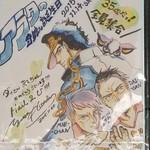 107759821 - 荒木飛呂彦先生の生サイン色紙