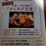 107759831 - 徳島県産の阿波尾鶏を使用