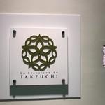 レストラン ラ・フロレゾン・ドゥ・タケウチ -