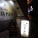 koshitsuizakayatorijuubee - 人形町にございます