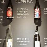酒場ニホレモ - 壁に飾られた日本酒