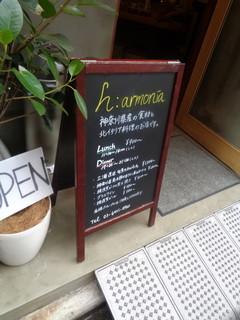 h:armonia - 外にメニューが!