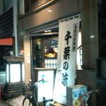 千寿惠 - レトロ感漂うお店の外観