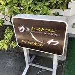 レストランかしわ -