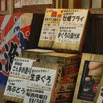居酒屋茶々 - 旬の食材を使った毎日のおすすめ料理が人気です。