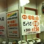10779536 - 3のつく日は餃子半額です。