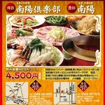 南陽倶楽部 - 料理写真:宴会コース