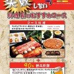 ホシギ2羽チキン - 忘・新年会コース 飲み放題付き3,680円