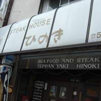 ステーキハウスひのき-