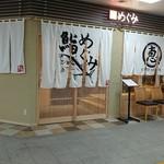 107806640 - 練馬駅エミオ2階