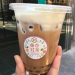 新東京紅茶 -
