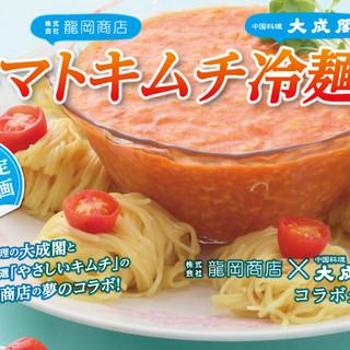 トマトキムチ冷麺