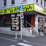 こだわりの麺屋 六本木らーめん - 大通り沿いの目立つ外観です!
