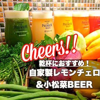 自家製レモンチェロ&小松菜BEER★乾杯におすすめ!