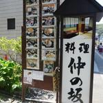 活魚料理仲の坂 - 目印