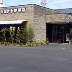 支留比亜珈琲店 -
