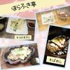 ほらふき亭 - 料理写真: