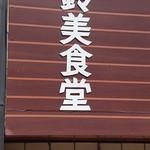 すずみ食堂 - 漢字で鈴美