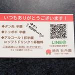 焼肉 牡丹園 - ご来店時にお得なカードをお渡しさせていただいております。是非ご利用ください。