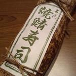 10782000 - 焼鯖寿司