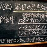 焼肉問屋 牛蔵 - 本日の黒毛和牛は「常陸牛」個体識別番号が~!放射性セシウム、ヨウ素検出されず