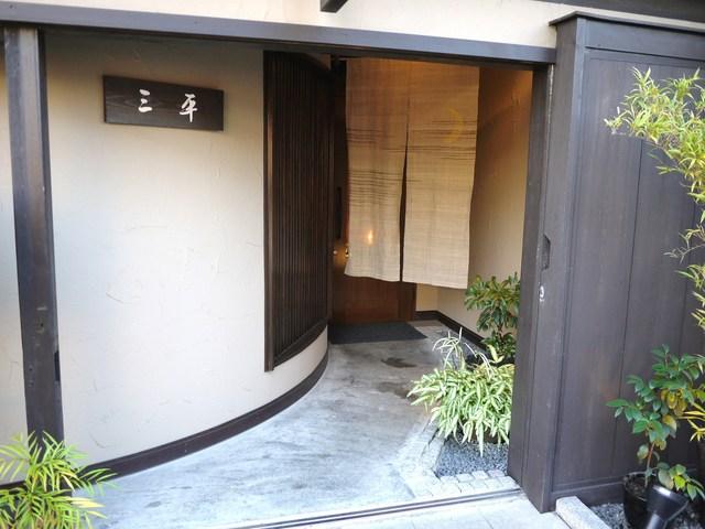 そば 和食の店 三平 - 入口