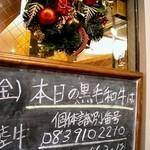 焼肉問屋 牛蔵 - 牛蔵もクリスマスバージョン