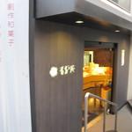 元町 香炉庵 - 外観はちょっと和菓子屋さんっぽくは無いかも