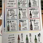 鮨懐石 みどり - 日本酒メニュー