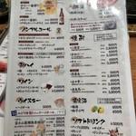 鮨懐石 みどり - 飲み物メニュー
