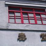 京菓子司 壽堂 -
