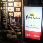 麺屋ヨコハマ - 入口です