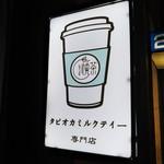悦茶 JOY TEA - 悦茶 JOY TEA 2019年5月12日オープン タピオカミルクティー(三宮)