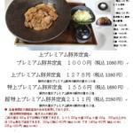 駿河 - 料理写真:プレミアム豚丼定食