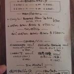 エスタシオン - 飲み物メニュー