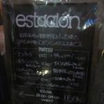 エスタシオン -