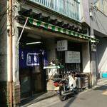 近江家 - 早稲田通り沿い