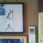 稲庭屋 - (2011/12)