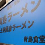 10785874 - 青島食堂の青い看板