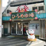 Yairotei - ひろめ市場入口