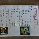 道の駅 おのこ - 麺メニュー