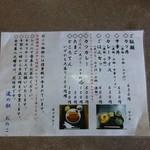 道の駅 おのこ - ご飯メニュー