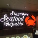 シンガポール・シーフード・リパブリック - 外観1