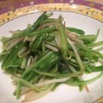 シンガポール・シーフード・リパブリック - 青菜炒め