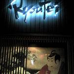 Ryoutei - 入口