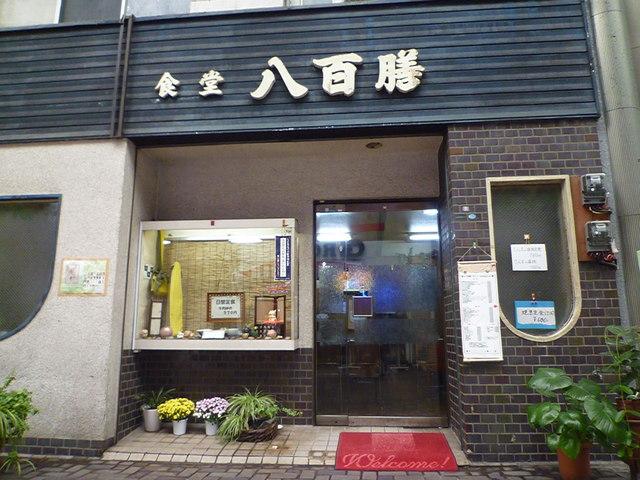 八百膳食堂 - 昭和の雰囲気を残す外観