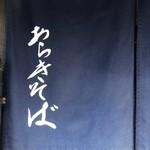 107860489 - 暖簾