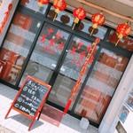 中華美食店 中光園 - 外観